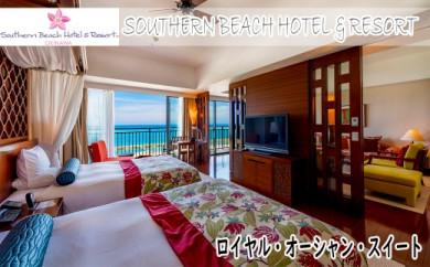 サザンビーチホテル&リゾート沖縄  プレミアムロイヤルオーシャンスイート 2名様ご利用(朝食付)