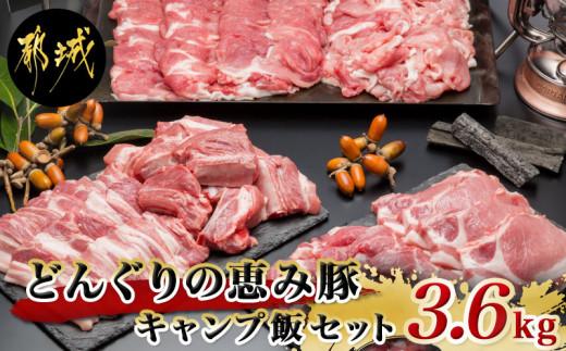 「どんぐりの恵み豚」キャンプ飯3.6kgセット_MJ-1110