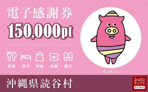 読谷村 電子感謝券 150,000ポイント