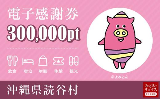 読谷村 電子感謝券 300,000ポイント