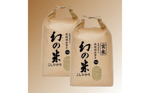 2-5A 【令和2年産】 コシヒカリ最上級米「幻の米(玄米) 20kg」