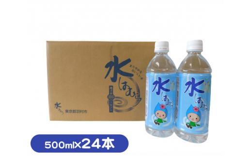 No.002 ペットボトル水「水はむら」500ml(24本入り) / お水 ウォーター 安全 東京都