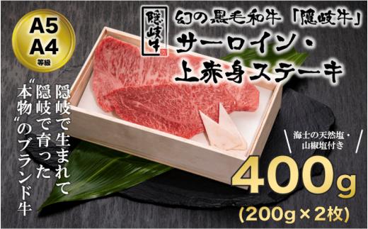 【A5・A4等級】隠岐牛サーロイン・上赤身ステーキセット400g<天然塩付き>