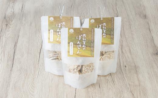 西和賀町のぽんせん「五穀プレーン味」の3袋セット。