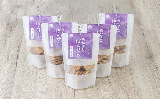 西和賀町のぽんせん「玄米しょうゆ味」 の5袋 セット。