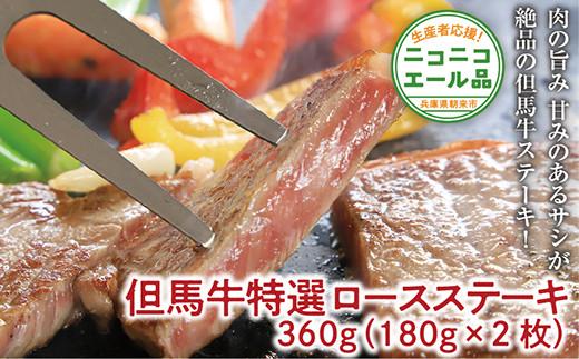 Y-13 但馬牛特選ロースステーキ360g(180g×2枚)【ニコニコエール品】