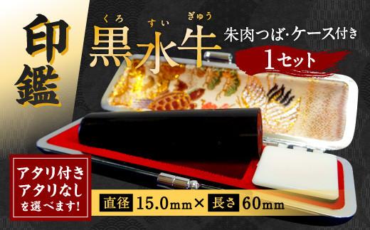 印鑑 黒水牛 朱肉つば付きケース付き 直径15mm×長さ60mm