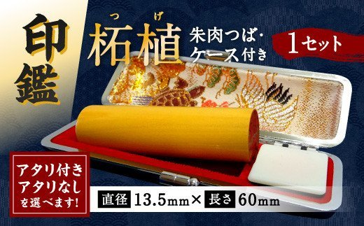 印鑑 柘植 朱肉つば付きケース付き 直径13.5mm×長さ60mm