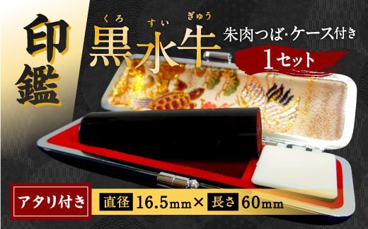 印鑑 黒水牛 朱肉つば付きケース付き 直径16.5mm×長さ60mm アタリ付き