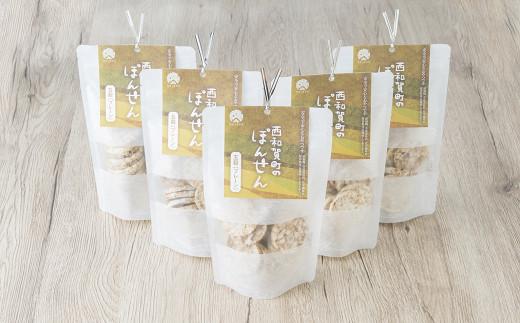 西和賀町のぽんせん「五穀プレーン味」の5袋セット。