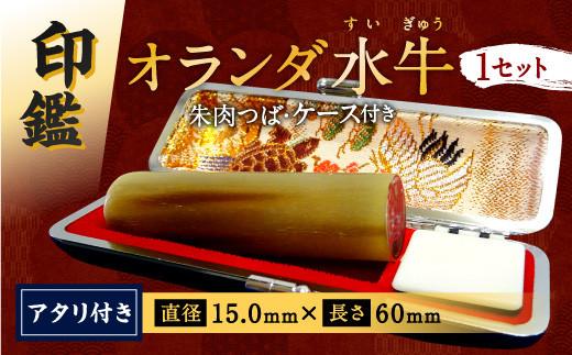 印鑑 オランダ水牛 朱肉つば付きケース 直径15mm×長さ60mm アタリ付き