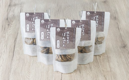 西和賀町のぽんせん「玄米ごま味」 の5袋 セット。