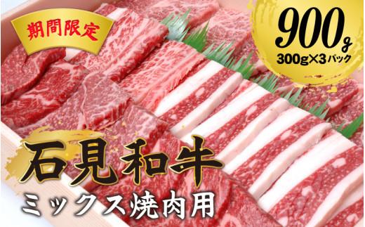 【期間限定】【ニコニコエール品】石見和牛ミックス焼肉用 900g(300g×3パック)