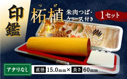 印鑑 柘植 朱肉つば付きケース付き 直径15mm×長さ60mm アタリなし