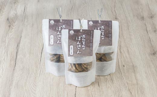 西和賀町のぽんせん「玄米ごま味」 の3袋 セット。