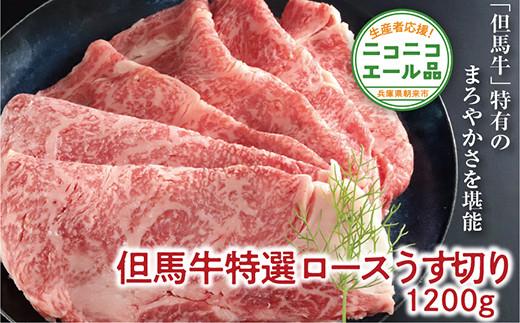 Y-12 但馬牛特選ロースうす切り1,200g【ニコニコエール品】