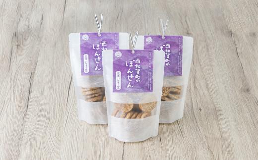 西和賀町のぽんせん「玄米しょうゆ味」 の3袋 セット。