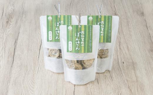 西和賀町のぽんせん「桑の葉茶味」 の3袋 セット。