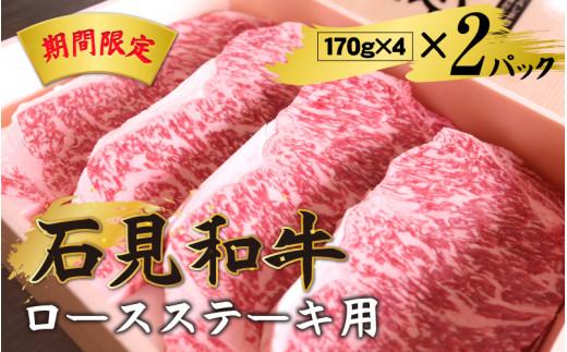 【期間限定】【ニコニコエール品】石見和牛ロースステーキ用 (170g×4)×2パック
