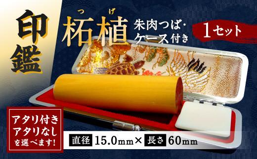 印鑑 柘植 朱肉つば付きケース付き 直径15mm×長さ60mm