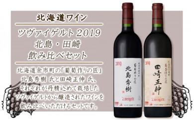 ツヴァイゲルト2019 北島・田崎 飲み比べセット