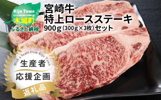K16_0051【ニコニコエール品】宮崎牛 特上ロースステーキ900g(300g×3枚)