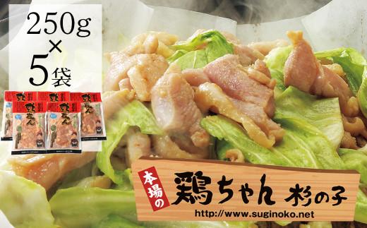 59-2 鶏ちゃん専門店「杉の子」味付き鶏ちゃん  250g×5袋