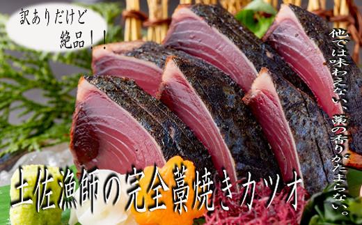 【訳あり】土佐漁師の完全藁焼きカツオ