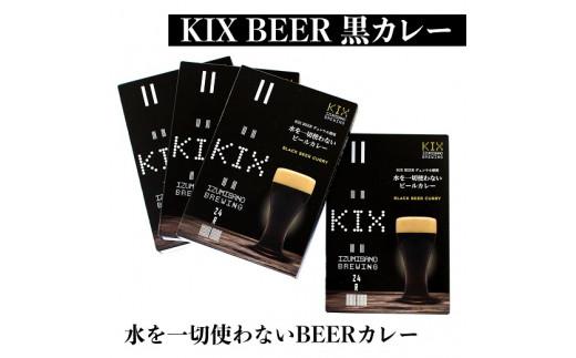 KB014 KIX BEER カレー 4個入りセット