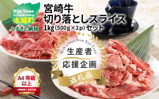 K16_0049【ニコニコエール品】宮崎牛切り落としスライス1kg(500g×2パック)