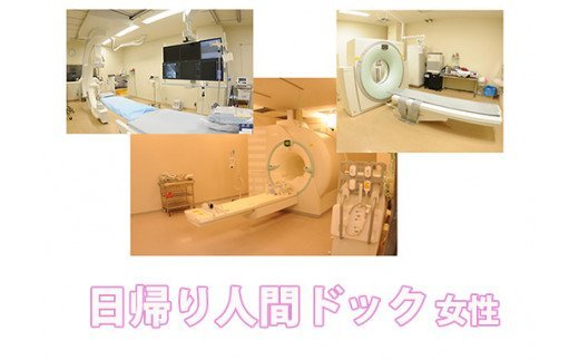 No.0814 【済生会福島総合病院】人間ドック(女性)