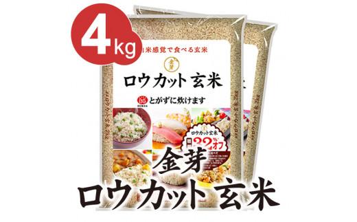 金芽ロウカット玄米 4kg(2kg×2袋)