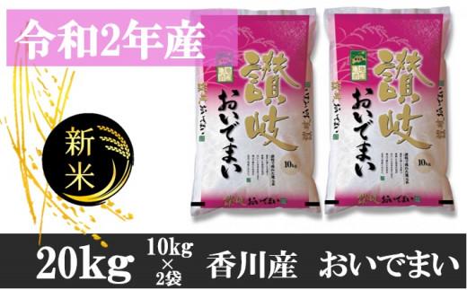 840 令和2年産香川県産おいでまい 20kg