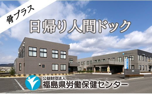 No.0849 福島県労働保健センター 日帰り人間ドック骨プラス