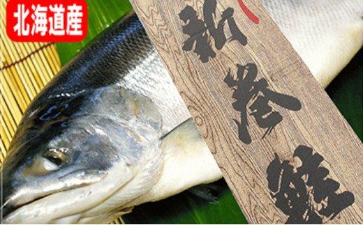 【ニコニコエール品】新巻鮭1本(2kg前後・北海道産)[№5651-0965]