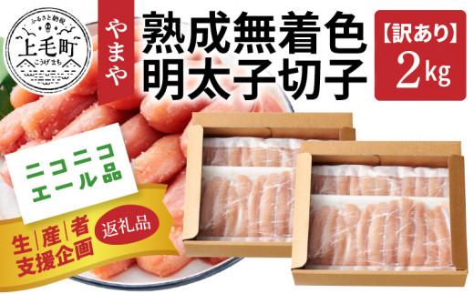 【生産者支援】やまや 熟成無着色明太子切子2㎏(訳あり) KYC0102