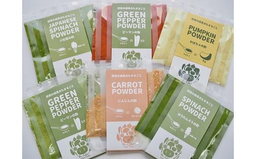 野菜パウダーはスープや離乳食、お菓子作りに最適。ほうれん草、人参、カボチャ、小松菜、ピーマン2種の内から3種類のパウダーをお届け