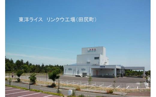 東洋ライス株式会社 リンクウ工場(大阪府泉南郡田尻町)
