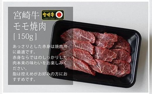 S-6 宮崎牛 焼肉セット (ウデ、バラ、モモ) 450g 万能だれ付き