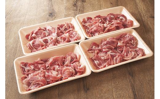 玉城豚 小間切れ まんぷくセット 4パック 計1.2kg