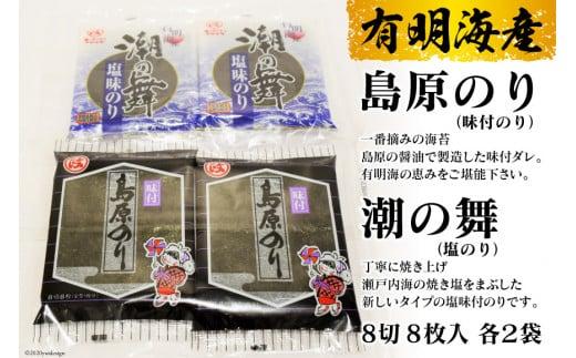 AE163有明海産  島原のり(味付のり)・潮の舞(塩のり) 8切8枚入 各2袋