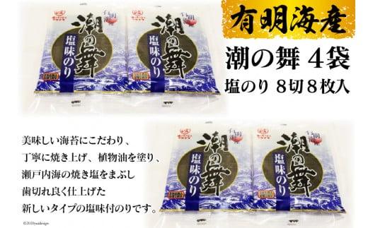 AE162有明海産 潮の舞(塩のり・8切8枚入) 4袋