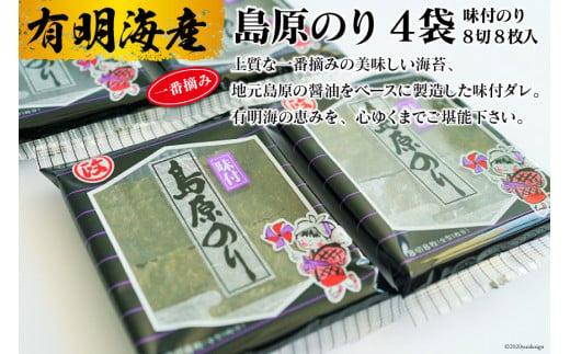 AE161有明海産 島原のり(味付のり・8切8枚入) 4袋