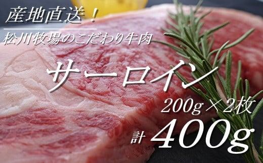 AE-17 【数量限定】松川牧場のこだわり牛肉 サーロイン200g×2枚(400g)