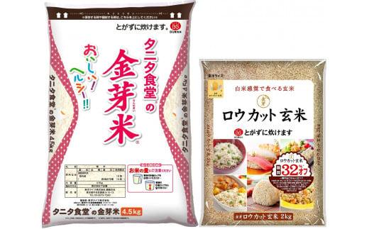 タニタ食堂の金芽米 4.5kg+金芽ロウカット玄米2kgセット