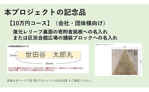 万 円 世田谷 区 10