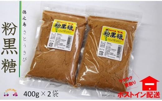 1190さとうきび畑の島から、太良製菓さんの粉黒糖(大)(2袋)【ポストイン配送】