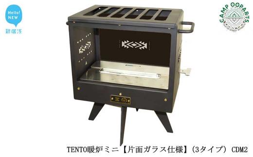 CAMPOOPARTS TENTO暖炉ミニ [片面ガラス仕様] CDM2(3タイプ) キャンプ用バイオエタノール暖炉 テント用 安全 煙突不要【キャンプ用品】