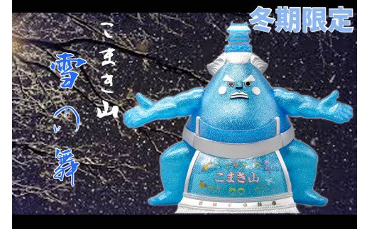 【期間限定】こまき山ソフビフィギュア(雪の舞Ver.)[033S04]