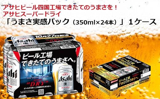 アサヒビール四国工場製造「アサヒ スーパードライ  工場できたてのうまさ実感パック350ml」24本入り×1ケース